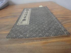 民国字帖 《赵孟頫读书乐》