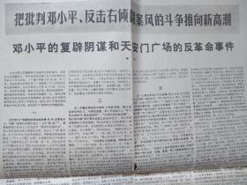 光明日报1976年4月23日毛主席语录,北京南口机车车辆机械工厂工人干部批判邓小平,《邓小平的复辟阴谋和天安门广场的反革命事件》。(详见说明)