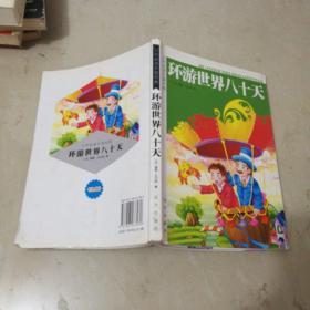 少年必读外国经典环游世界八十天