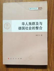 华人族群及与德国社会的整合