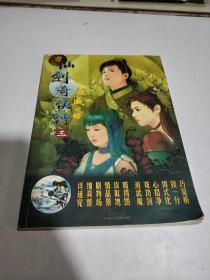 仙剑奇侠传3 权威攻略(无光盘无赠品)