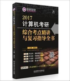 计算机考研综合考点精讲与复习指导全书