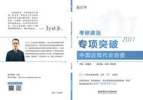 考研政治专项突破.中国近现代史纲要