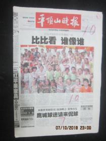 【报纸】平顶山晚报 2006年6月5日【省十运会女子自由跤比赛次日 我市代表团再添一金】