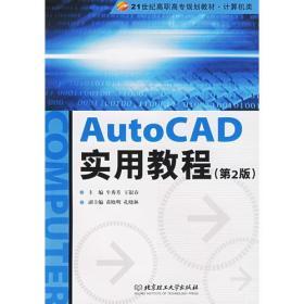 《AutoCAD实用教程》