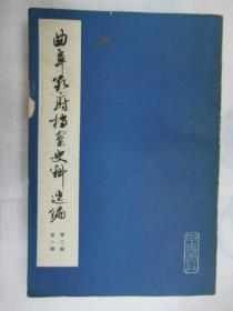 曲阜孔府档案史料选编  (第二编全一册)