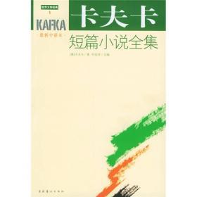 卡夫卡短篇小说全集