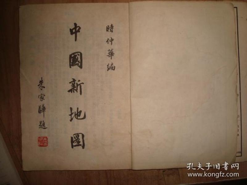 民国35年《中国新地图》