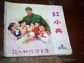 红小兵1978.4 黑龙江