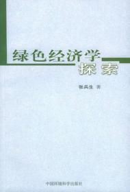 绿色经济学探索
