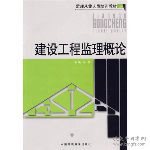 监理工业人员培训教材:建设工程监理概论