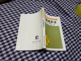 打劫进步法 (围棋中级丛书)