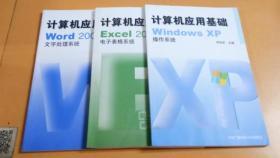计算机应用基础:Word 2003文字处理系统/Excel 2003电子表格系统/Windows XP操作系统(附光盘)3本合售