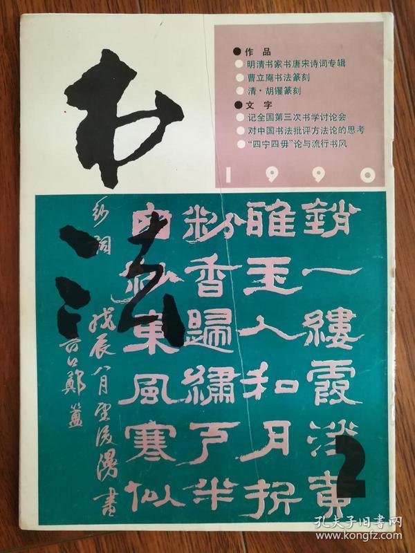 书法(1990.2)(1990年第2期)