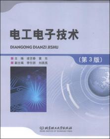 电工电子技术(第3版)