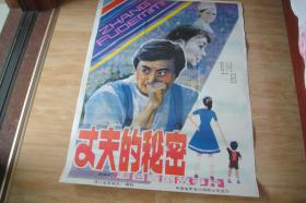 全开(大幅)经典电影海报《丈夫的秘密》