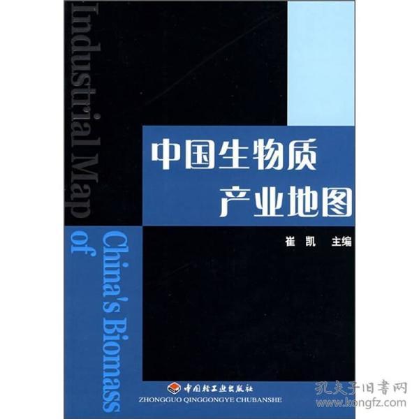 中国生物物质产业地图