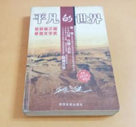 中国当代文学精品:平凡的世界(第一部)