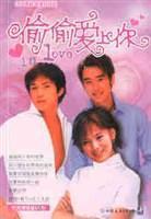 台湾青春偶像电视剧:偷偷爱上你