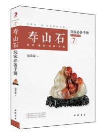 热门收藏系列 7 寿山石玩家必备手册