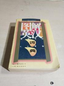 图解英汉词典(一版一印)