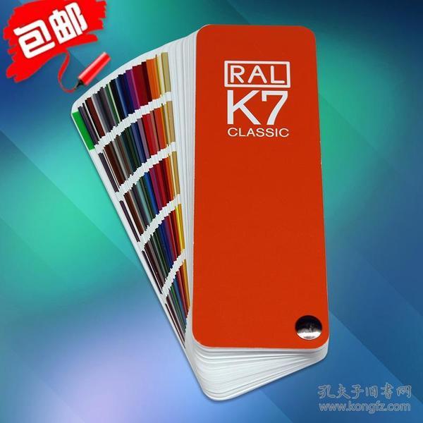ral色卡本K7德国国际标准劳尔色卡欧标色卡油漆涂料工业门窗