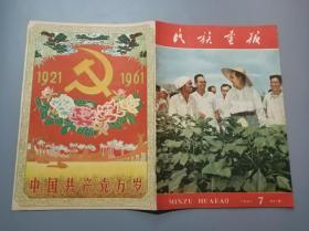 民族画报(1961年7月号)
