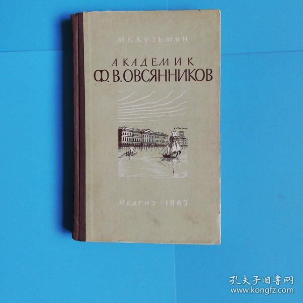 费.维.奥夫西雅尼柯夫.俄文原版1963年精装
