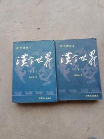 汉字世界(上、下)全