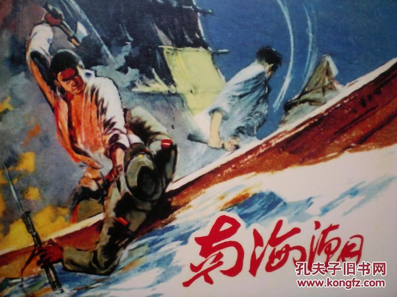 连环画《南海潮》苏谦绘画,天津人民美术出版社,一版一印 3000册