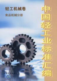 中国轻工业标准汇编·轻工机械卷.食品机械分册