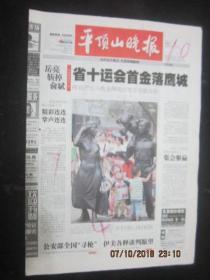 【报纸】平顶山晚报 2006年6月4日【省十运会首金落鹰城】