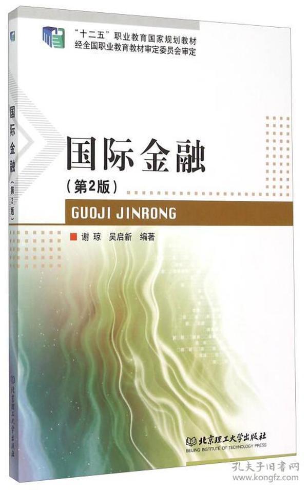 国际金融(第2版)