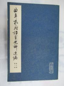 曲阜孔府档案史料选编  (第三编第一册)