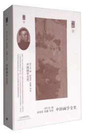中国画学全史 朵云文库·学术经典
