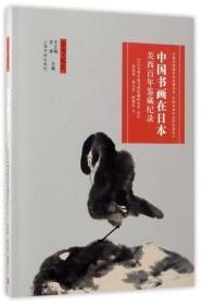 中国书画在日本 艺术与收藏
