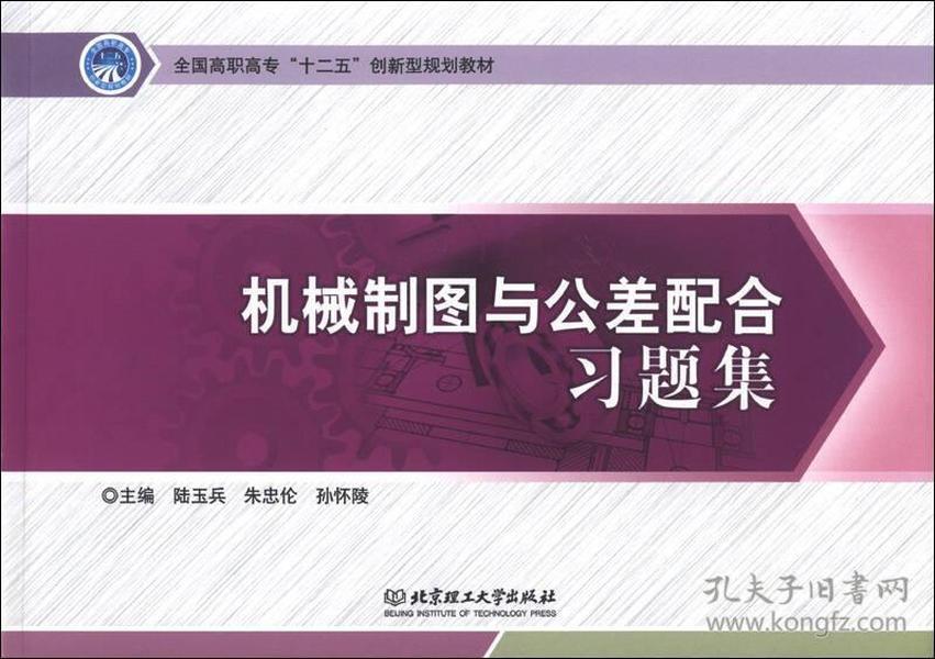 """全国高职高专""""十二五""""创新型规划教材:机械制图与公差配合习题集"""