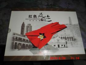 邮册: 红色足迹 邮票珍藏 (内含 6大版整版邮票)
