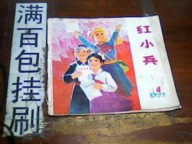 红小兵1977.4 黑龙江
