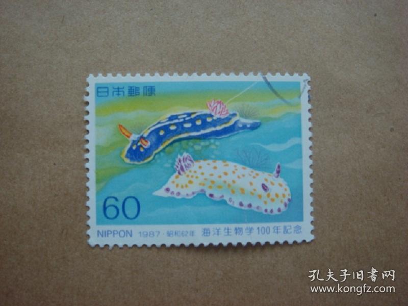日邮·日本邮票信销·樱花目录编号C1182 1987年 海洋生物学100周年纪念 1枚全