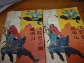 洪熙官大闹峨嵋山---2册全