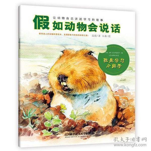 9787568209021假如动物会说话:我是学习小能手