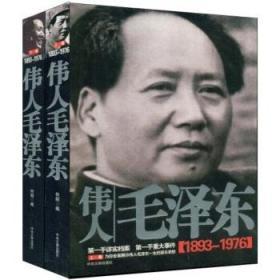 伟人毛(1893-1976)(套装上下册)