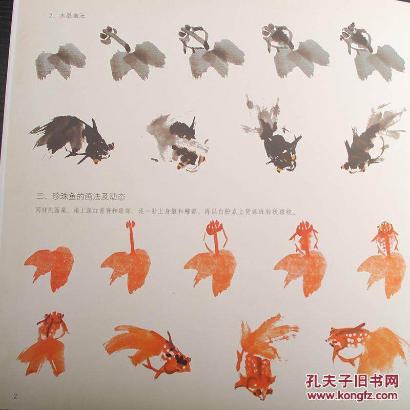 学画宝典 鱼 中国画技法 写意水禽画法步骤图画谱图集临摹 国画训练图片