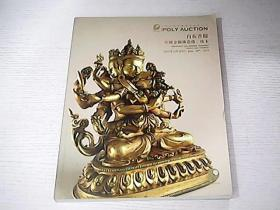2018北京保利 秋季拍卖会自在 中国金铜佛造像、唐卡