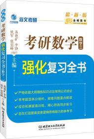 考研數學強化復習全書:數學三(最新版)