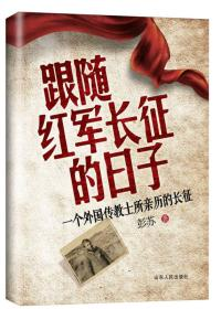 跟随红军长征的日子:一个外国传教士所亲历的长征