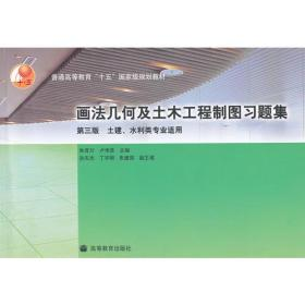 画法几何及土木工程制图习题集(第三版)土建、水利类专业适用
