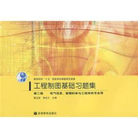 工程制图基础习题集(第二版)电气信息、管理科学与工程等类专业用