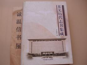 莱芜历代志书集成(上)